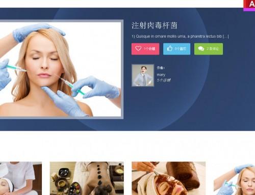 专业网站-美容・保养综合社区